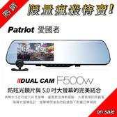 【送16G】 愛國者 F500W GPS測速版 後視鏡 前後雙鏡頭 行車記錄器 1080P 另售 R58 698D J600 F3