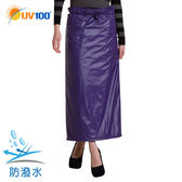 UV100 防曬 抗UV 防風保暖-防潑水多功能一片裙-加厚款
