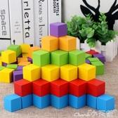 積木正方體積木數學教具木制立方形小方塊拼搭積木幼兒園兒童益智玩具LX 1件免運