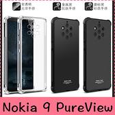 【萌萌噠】諾基亞 Nokia 9 PureView  潮男新款四角氣囊保護套 創意磨砂軟邊 手機殼 手機套 附保護膜