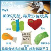 *WANG*美國 Ourpet's Durapet《宇宙貓100%天然貓草玩具》滿滿貓草(造型隨機出)