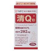 【即期出清2019/7,賣完為止)】AFC宇勝淺山 菁鑽系列 清Q10膠囊食品(120粒/罐)x1