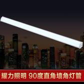 led燈管墻角直角燈長條家用超亮一體化t8日光燈支架全套角燈帶罩igo【蘇迪蔓】