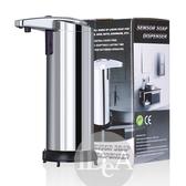 IDEA 現貨 洗手液機 感應皂液器紅外線 自動出液機 洗手乳 智慧型 皂液盒 防疫 消毒
