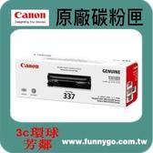 CANON 原廠黑色碳粉匣 CRG-337 適用:MF-211/MF-212W/MF-215/MF-216N/MF-229DW