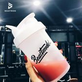 蛋白營養粉搖搖杯健身搖杯奶昔杯運動水杯帶刻度攪拌杯【中秋連假加碼,7折起】