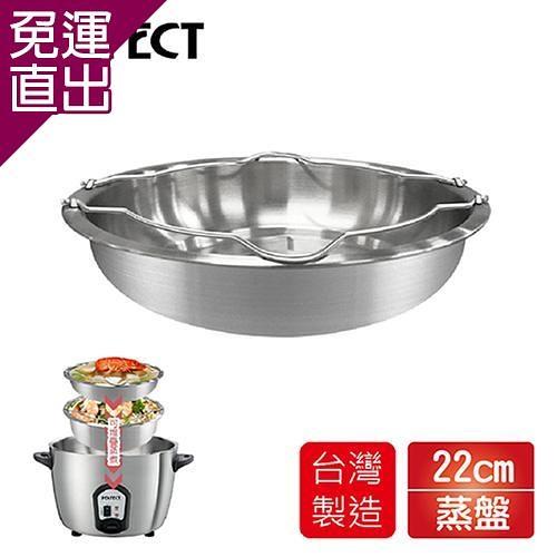 理想PERFECT 極緻316可提式不鏽鋼蒸盤22cm 台灣製造 KH-85122-1【免運直出】