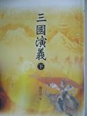 【書寶二手書T4/一般小說_KME】三國演義(下)_羅貫中