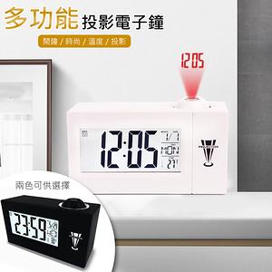 【USEFUL】多功能投影電子鐘(DS-3605)白色
