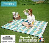 野餐墊防潮墊加厚野炊戶外地墊草坪露營午睡沙灘野餐布便攜ins風魔方數碼館
