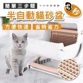 『潮段班』【VR0A0124】簡單三步驟日本最夯翻轉式半自動貓砂盆/貓便盆