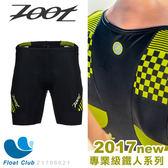 Zoot 男款鐵人 7吋短褲 肌能壓縮 吸濕排汗 - 2017 專業級 PERFORMANCE TRI