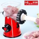 佐優絞肉機灌香腸臘腸機剁辣椒機家用手動多功能攪碎肉餡蒜泥機器   麻吉鋪