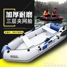 橡皮艇橡皮艇加厚釣魚船耐磨充氣船硬底沖鋒舟電動快艇雙人4人船皮劃艇LX 非凡小鋪