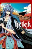 勇者赫魯庫-Helck-(3)