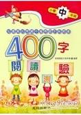 400字閱讀測驗(中)