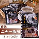 大禾金 古坑式特調 二合一咖啡 12gX20包/袋