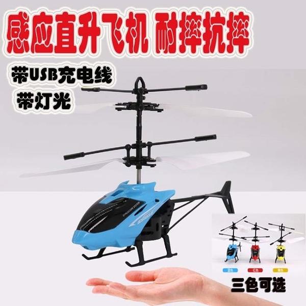 感應飛機可充電感應飛行器遙控直升飛機