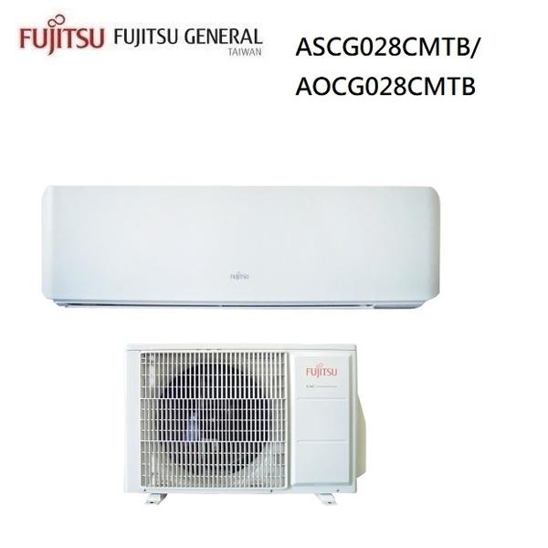 【富士通Fujitsu】3-5坪美型優級R32變頻冷專分離式ASCG028CMTB/AOCG028CMTB