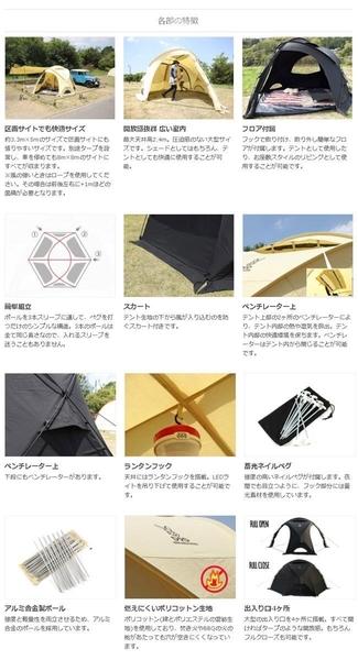 日本【DOPPELGANGER】DOD營舞者 戶外露營帳篷 T8-524