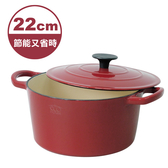 ★Eco House★歐風琺瑯鑄鐵鍋 22公分