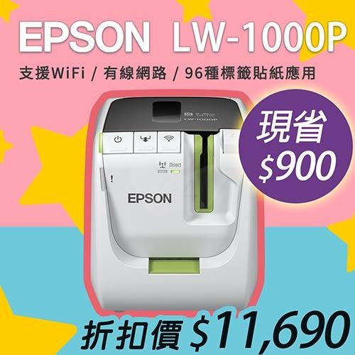 EPSON 愛普生LW-1000P 產業專用 高速網路 條碼標籤機 /緞帶標籤機/標籤帶/Wi-Fi/Wi-Fi Direct/有線網路