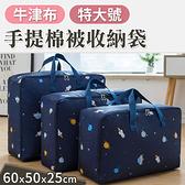 折疊 收納包 整理袋 儲物袋 衣物袋 牛津手提棉被收納袋-特大號 /四款選 NC17080527 ㊝加購網