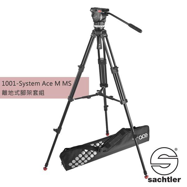 沙雀 Sachtler 1001 Ace M MS 錄影油壓 三腳架套組 [公司貨]-載重4kg