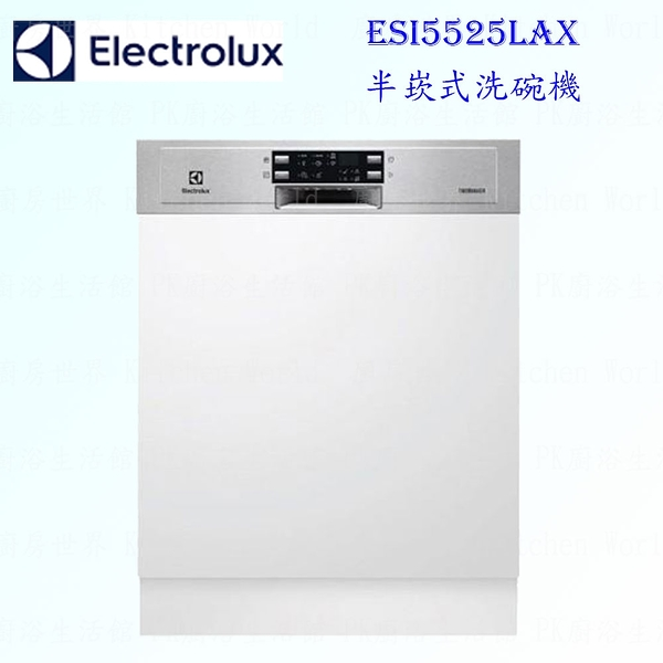 【PK廚浴生活館】 高雄 Electrolux 伊萊克斯 ESI5525LAX 半崁式 洗碗機 實體店面 可刷卡