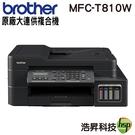 【加送原廠墨水一黑】Brother MFC-T810W 原廠大連供無線傳真複合機 原廠保固
