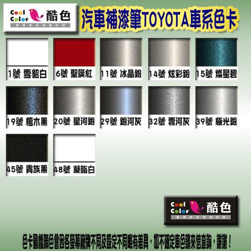 (特價品) TOYOTA 豐田汽車專用,酷色汽車補漆筆,各式車色均可訂製,車漆烤漆修補,專業色號調色