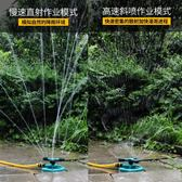 園林灌溉噴頭360度自動旋轉噴水噴頭園藝草坪澆水屋頂降溫灑水器   蜜拉貝爾