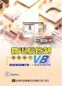 書微電腦控制-專題製作(VB 串並列埠控制)