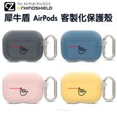 犀牛盾 AirPods 客製化保護殼 (上蓋+下蓋) AirPods Pro 3代 2代 1代 防摔殼 牽紅線2