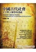 中國古代社會:文字與人類學的透視(修訂三版)