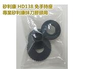 HD138 矽力康免手持座 專業矽利康抹刀膠頭組 矽力康工具 抹平工具 矽膠整平 填?膠刮刀 台灣製