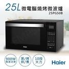 Haier 海爾 25L微電腦燒烤微波爐 25PG50B (黑)【刷卡含稅價】