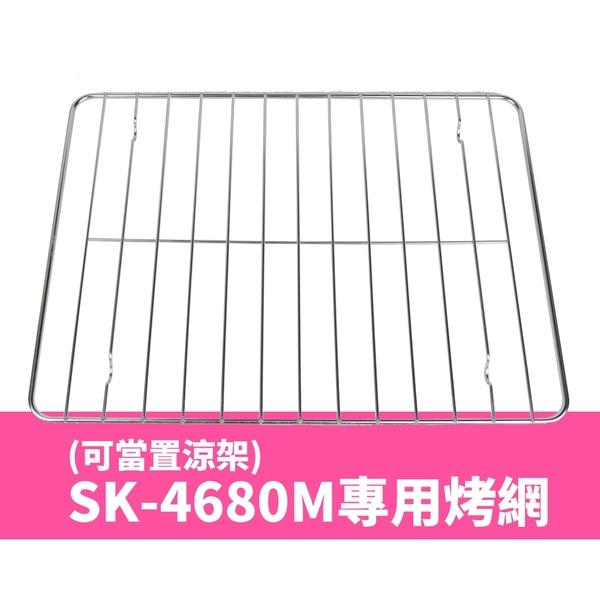  配件  SK-4680M專屬烤網/微電腦烤箱專用烤網(可當置涼架)