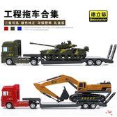 兒童仿真鏟車坦克挖掘機平板拖車運輸車 工程車套裝玩具汽車模型 萊爾富免運