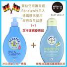 【摩達客BABY】德國Penaten牧羊人嬰幼兒 沐浴洗髮二合一+橄欖滋潤潤膚乳液 1+1優惠組(現貨+預購)
