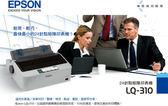 EPSON LQ-310 24針點陣印表機【一份原稿+三份拷貝】※含一個原廠色帶※取代LQ-300+II