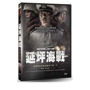 延坪海戰 DVD (音樂影片購)