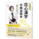 花心漢字字獨遊戲本 1 親簽版(母冊 子冊套書)