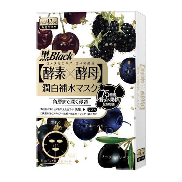 SEXYLOOK黑酵素潤白補水黑面膜4入 【康是美】