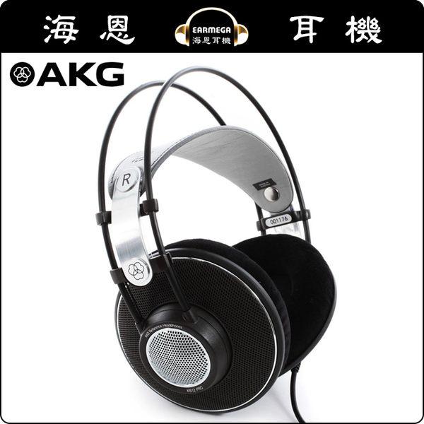 【海恩特價 ing】AKG K612PRO 專業監耳機 台灣總代理公司貨保固
