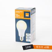 特力屋 16W 廣角LED球泡燈 燈泡色 8顆 E27燈座