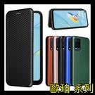 【萌萌噠】歐珀 OPPO A54 (4G) 新款雙面碳纖維保護套 隱形磁扣 可插卡支架 全包軟殼 側翻皮套