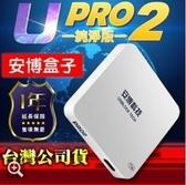 現貨全新安博盒子 Upro2 X950 台灣版二代 智慧電視盒 機上盒 純淨版   名創家居館