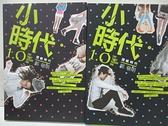 【書寶二手書T9/一般小說_AFW】小時代1.0-折紙時代_上下本合售_郭敬明