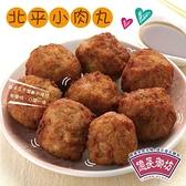 【億長御坊】北平小肉丸